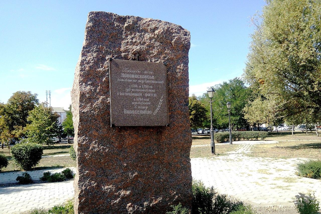 Памятный знак в честь основания Новомосковска