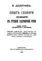 Опыт словаря неправильностей в русской разговорной речи (Долопчев, 1909).pdf