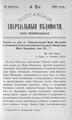 Полтавские епархиальные ведомости 1902 № 23 Отдел неофициальный. (10 августа 1902 г.).pdf