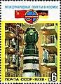 Почтовая марка СССР № 4880. 1978. Международные полёты в космос.jpg
