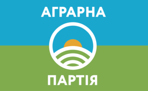 Agrarian Party of Ukraine - Image: Прапор Аграрної партії