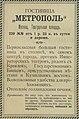 Реклама гостиницы Метрополь, 1899.jpg