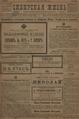 Сибирская жизнь. 1898. №141.pdf