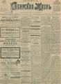 Сибирская жизнь. 1903. №156.pdf