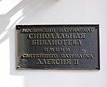 Синодальная библиотека. Табличка (2).jpg