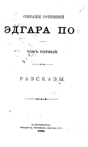 File:Собрание сочинений Эдгара Поэ (1896) т.1.djvu