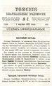 Томские епархиальные ведомости. 1892. №07.pdf