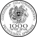 ՀՀ հուշադրամ, «ԵԱՏՄ», 1000 դրամ, 2015, դիմերես.png