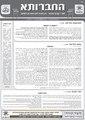 עלון חברותא של ארגון קובעי עתים.pdf