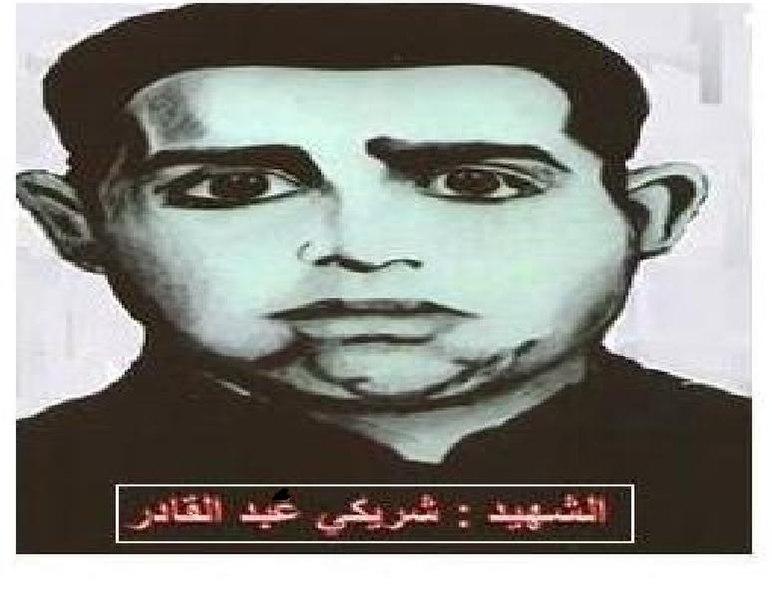 File:الشهيد شريكي عبد القادر.jpg