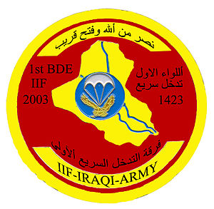 1st Division (Iraq) - Image: شعار اللواء الاول تدخل سريع copy