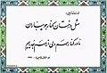شعر کنار جویباران - استاد قدرت الله شریفی ترکی.jpg