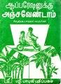 ஆபரேஷனுக்கு அஞ்சவேண்டாம்.pdf