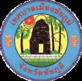 ตราเทศบาลเมืองชัยภูมิ.png