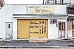 あかさたや川元運送 パンダ様 2013 (9702418618).jpg