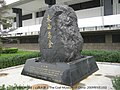 太西煤 tai xi mei (Tai Xi Coal) - panoramio.jpg