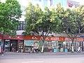 学院路上眼镜店2 - panoramio.jpg