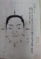 宍戸頼母蔵書印 人相本.png
