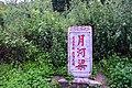 巡道工出品 Photo by Xundaogong 210国道骑行包头-南宁 Cycling G210 Baotou - Nanning - panoramio (8).jpg