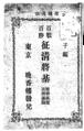 征清将棋說明書2版封面.png