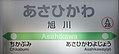 旭川駅 駅名標(3 - 7番線).jpg