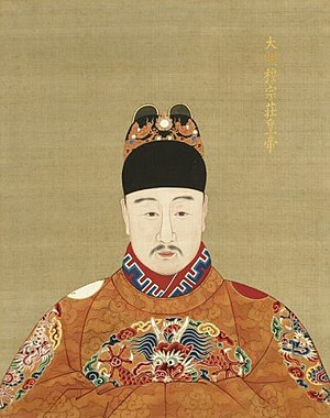Longqing Emperor - Image: 明穆宗画像