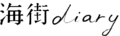 海街diary logo.png