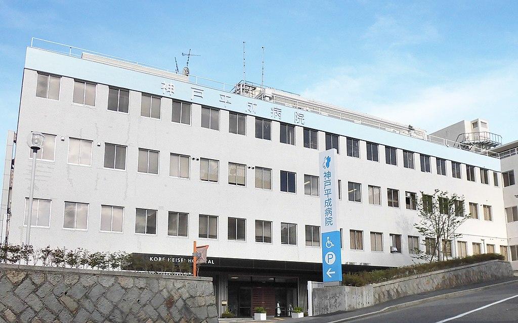 神戸平成病院