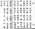 西學專齋戊班生.png