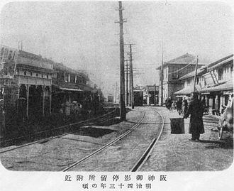 Hanshin Main Line - Image: 阪神御影停留所 明治四十三年