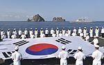광복 70년 천왕봉함 대형 태극기 (20105836194).jpg