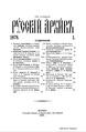 035 tom Russkiy arhiv 1878 vip 1-4.pdf