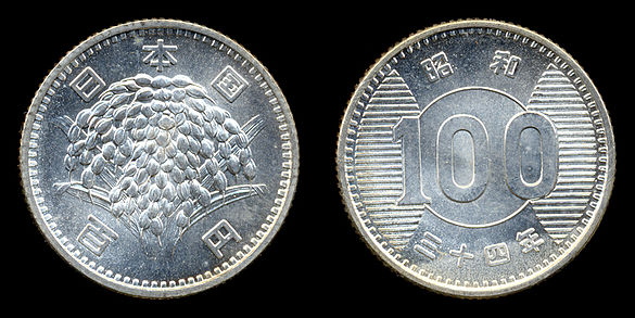 百円銀貨 百円銀貨百円銀貨は、1957年に戦後初めての銀貨として表面に鳳凰、裏面に... 百円硬
