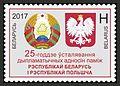 1190 (25-hoddzie ŭstaliavannia dyplamatyčnych adnosin pamiž Respublikaj Bielaruś i Respublikaj Poĺšča).jpg