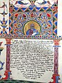 17th-Century Gospel - Illuminated Manuscript in Museum of Vank Cathedral - Jolfa Suburb - Isfahan - Central Iran - 02 (7433528594) (2).jpg