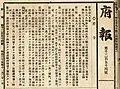 1902 November Gazette of the Governor-General of Taiwan 明治35年11月臺灣總督府報-臺灣本島人渡航美國證明規則.jpg