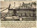 1917 пожар на М-Охте 1.jpg