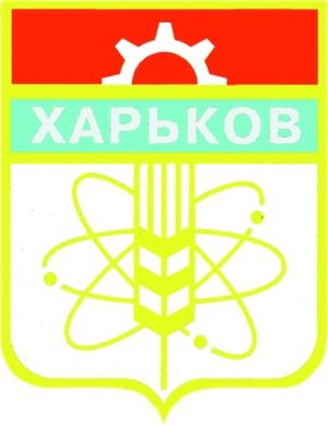 Coat of arms of Kharkiv - Image: 1978USSRKharkov Herb