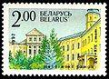 1992. Stamp of Belarus 0008.jpg