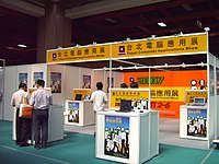 2007LeisureTaiwan TICA.jpg