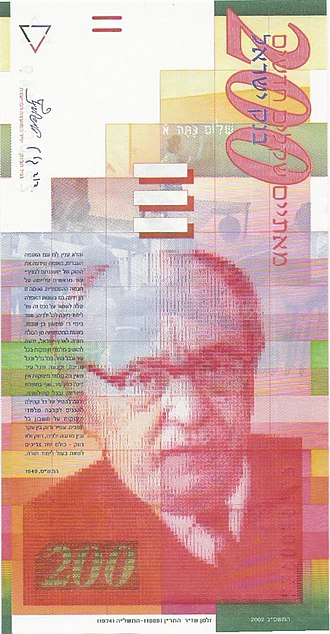 Zalman Shazar - Shazar, on the Series B 200 shekel bill