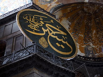Ashura - Name of the Karbala Martyr Husayn with Islamic calligraphy in Hagia Sophia
