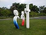 20615ajfSaint Joseph Worker Chapel Clark Freeport Angelesfvf 42.jpg
