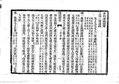 27重刊道藏輯要 翼集.pdf