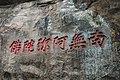 353, Taiwan, 苗栗縣南庄鄉獅山村 - panoramio (2).jpg