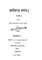 4990010052022 - Jamidar Darpan, Hosain, Mir Masharaf, 90p, LANGUAGE. LINGUISTICS. LITERATURE, bengali (1872).pdf