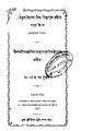 4990010196632 - Aam Tandul Naibedya Diya Bishnupuja Haite pare ki na, Bidyaratnagoswamibhattacharya, Sri Nabadweep. Chandra., 293p, RELIGION. THEOLOGY, bengali (1877).pdf