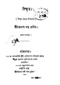 4990010255239 - Hinduttwa Ed. 1st, Basu, Chandra. Nath, Sri., 426p, PHILOSOPHY. PSYCHOLOGY, bengali (1892).pdf