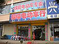 5699-Linxia-City-Daxia-River-esplanade-electric-bike-shop.jpg