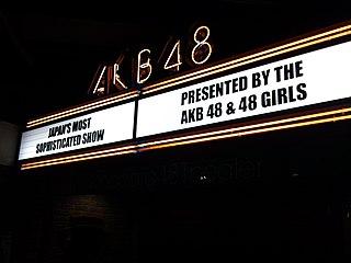 「AKB48 専用劇場」の画像検索結果
